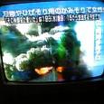 米同時多発テロ