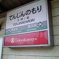 阪堺上町電車ふらりと一人旅天神の森スタート