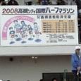 2008高槻シティマラソン