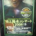 井上陽水コンサート2008,6/24、フェスティバルホール