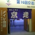 第16回京都シティマラソン