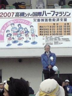 2007高槻シティマラソン