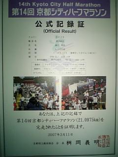 第14回京都シティハーフマラソン完走証