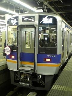 南海電車2008春8000系デビュー