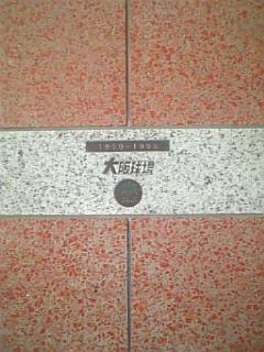 大阪球場のマウンドプレート