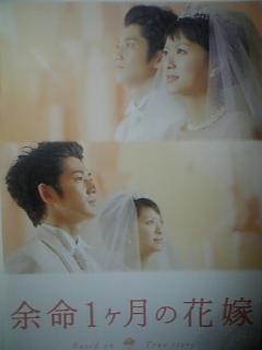 余命1ヵ月の花嫁
