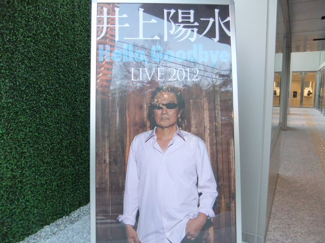 陽水LIVE2012