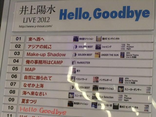 陽水LIVE Hello,Goodby