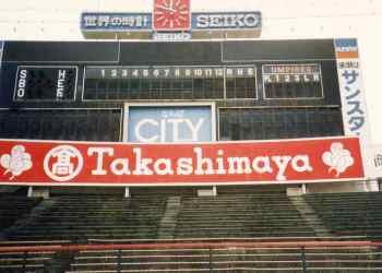 大阪球場③