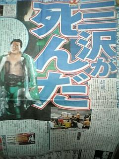 三沢さん、死す
