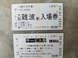 20200705_153402